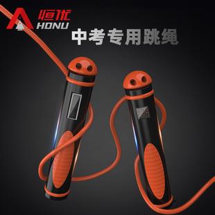 恒优杭州体育中考专用2020浙江小学生体质考试蓝牙智能跳绳计数器