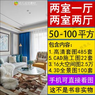 房子两室两厅装修设计效果图片小户型一厅二居室室内简约现代全屋