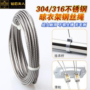升降晾衣架304不锈钢钢丝绳316阳台手摇晒衣架配件线更换凉衣杆晾