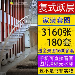 复试跃层房子装修设计效果图片小户型复式楼中楼双层阁楼室内全屋