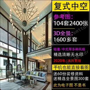 复式别墅设计图片别墅跃层楼装修效果图欧式轻奢中式风格客厅中空