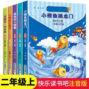 快乐读书吧二年级上册全套5本小鲤鱼跳龙门孤独的小螃蟹注音版一只想飞的猫歪脑袋木头桩小狗房子2上小学生课外阅读书籍儿童读物