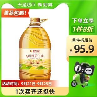恒大兴安花生油纯香压榨5LX1桶食用油纯正一级压榨家用炒菜桶装