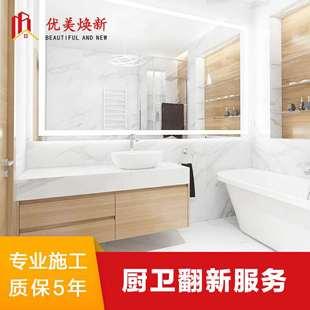 深圳厨房卫生间装修翻新设计水电改造施工服务老房改造半包全包