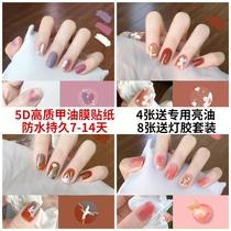 5D指甲贴纸拆卸女贴片立体防水持久甲片美甲成品甲油膜网红贴纸