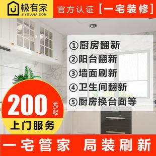 一宅家装修设计公司局部翻新卫生间厨房改造厕所换马桶墙面翻新