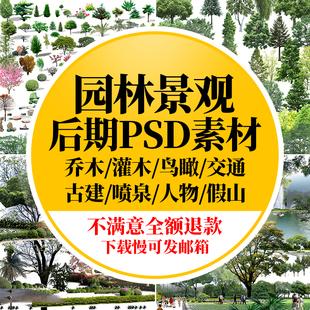 园林景观设计PSD古建树木花草植物人物鸟瞰图效果图PS后期素材库