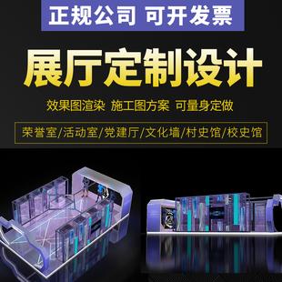 展厅展馆设计3d效果图  党建展厅 科技展厅施工图 企业文化墙展示