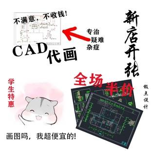 cad代画机器景观CAD描图室内装修手绘施工图设计建模3d效果图制作