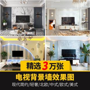 客厅电视背景墙装修效果图三居室家装室内设计图房屋家居房子吊顶