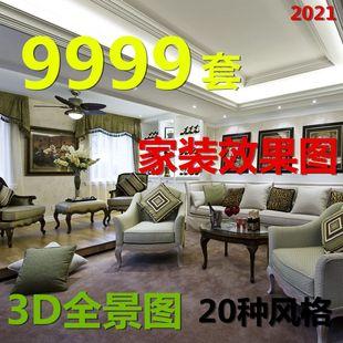 装修效果图三居室卧室吊顶客厅家装房屋室内设计实景套图全套方案