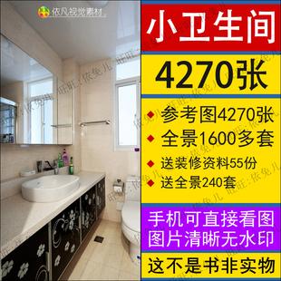 小卫生间装修设计效果图小户型宾馆酒店公寓浴室洗手间厕所样板间