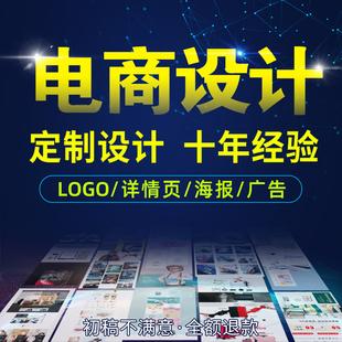 主图详情页淘宝美工ps店铺装修平面广告图片商标logo设计海报P图