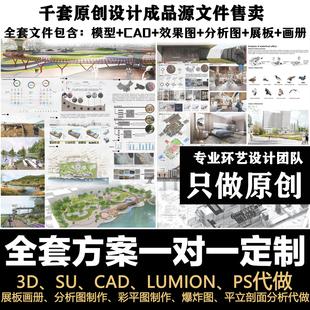环艺展板效果图作品代画设园林PS方案全套毕室内设计建筑景观代做