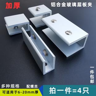 铝合金玻璃夹托酒柜隔板支架层板托卡子镜子固定夹子连接件免打孔