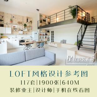 117套LOFT跃层装修设计效果图工业复式小公寓实景图楼梯参考案例