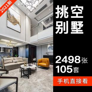 复式别墅跃层楼中楼装修设计效果图中式轻奢现代风格客厅挑空图片