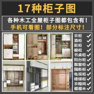 新柜子设计实景效果图室内装修木工尺寸图酒柜衣柜厨房吊顶电子版