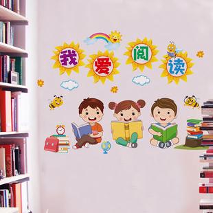 儿童读书图书角阅读幼儿园墙面装饰布置教室班级文化墙小学墙贴纸