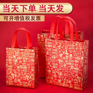 礼品袋新年红色喜庆大号无纺布手提袋子高档福字香烟酒送礼包装袋