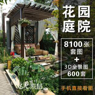 私家庭院别墅花园装修设计效果图户外露天露台参考实景图3d全景图