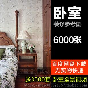 卧室装修设计效果图美式欧式现代二三居室房间的设计背景墙主卧图