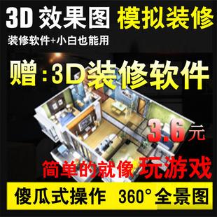 房屋三维家装修室内3d效果图制作vr全景赠全屋傻瓜设计软件小户型
