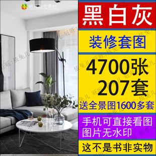 黑白灰装修风格室内设计效果图片三居室现代简约灰色客厅卧室全屋