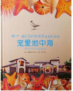宠爱地中海 居住空间 风格别墅住宅室内装潢装饰装修设计 书