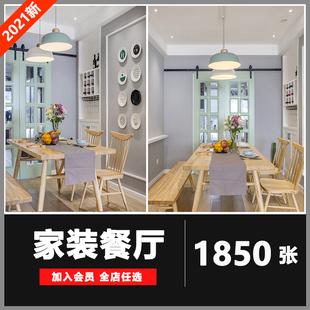 家庭餐厅装修设计效果图北欧现代简约新中式美式欧式风格实景图片