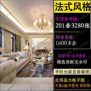 法式装修风格效果图家装室内设计客厅卧室轻奢复古实景参考图案例