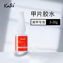 KaSi美甲工具用品指甲贴纸美甲胶水解胶剂粘假指甲钻饰品甲片胶水