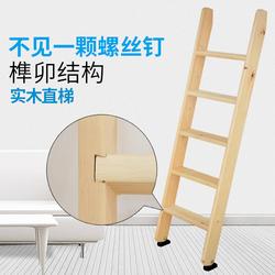 定制实木家用阁楼楼梯榫卯结构室内登高装修直梯上下铺宿舍木梯子