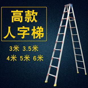 3米4米5米6米加厚工程梯铝合金装修梯子便携人字梯阁楼梯登高铝梯