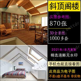 斜顶阁楼装修设计效果图复式跃层楼梯顶楼房屋室内小户型实景图片