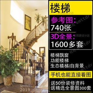 楼梯装修设计效果图家装室内客厅复试别墅小复式跃层阁楼图册大全