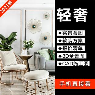 2021轻奢风格装修设计效果图全屋室内软装图片客厅卧室CAD施工图