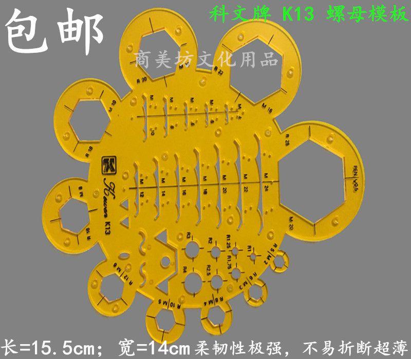 包邮牌K-13设计模板尺螺母摸板 绘图设计模版画图模板 设计尺