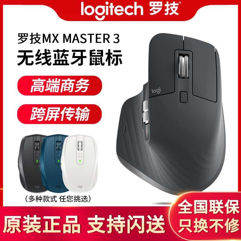 罗技MX master 3充电无线蓝牙双模鼠标绘图设计师专用anywhere 2s