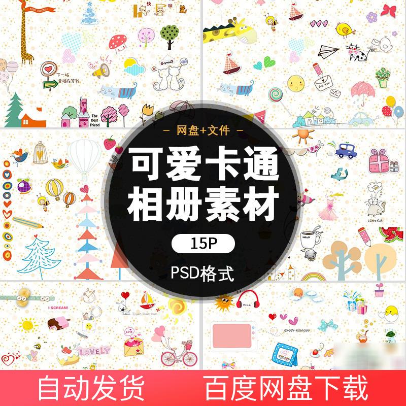 手绘卡通图案相册素材可爱创意动物树木影楼排版设计PSD分层0042
