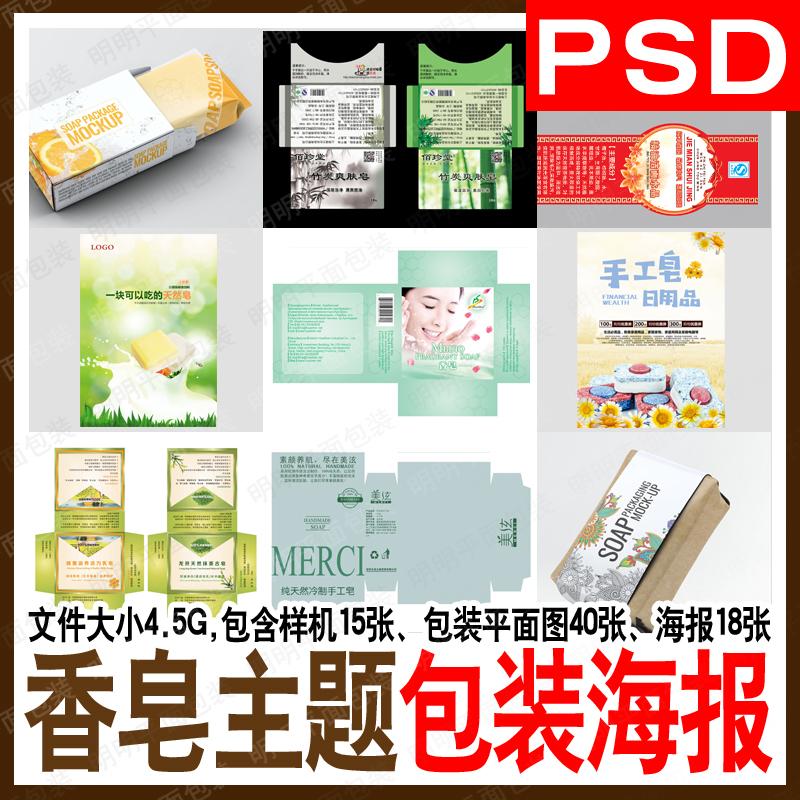 手工香皂主题包装PSD分层源文件138化妆品标签设计日化展开图素材