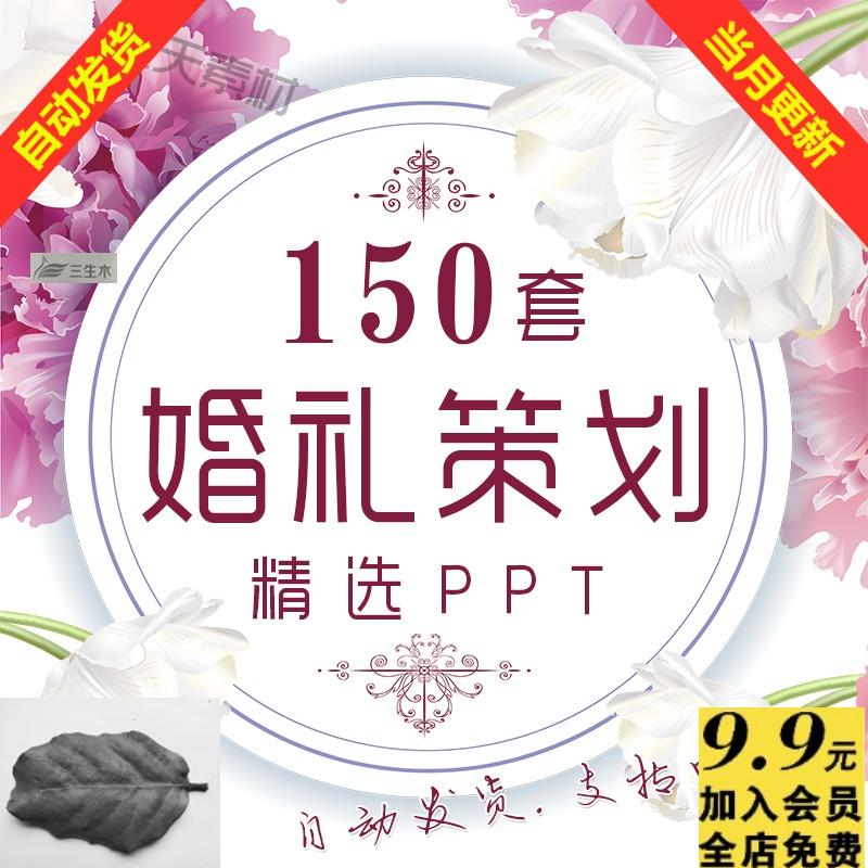 结婚婚礼策划方案PPT模板婚庆设计背景布置效果图案例展示计划书