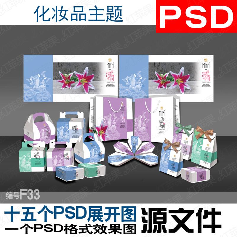 系列产品包装设计纸盒礼品盒展开图F33定制PSD化妆品平面模板贴图