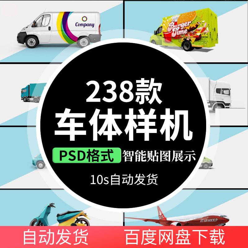 车体广告贴图样机模板商务面包车货车效果展示VI设计PSD素材0078