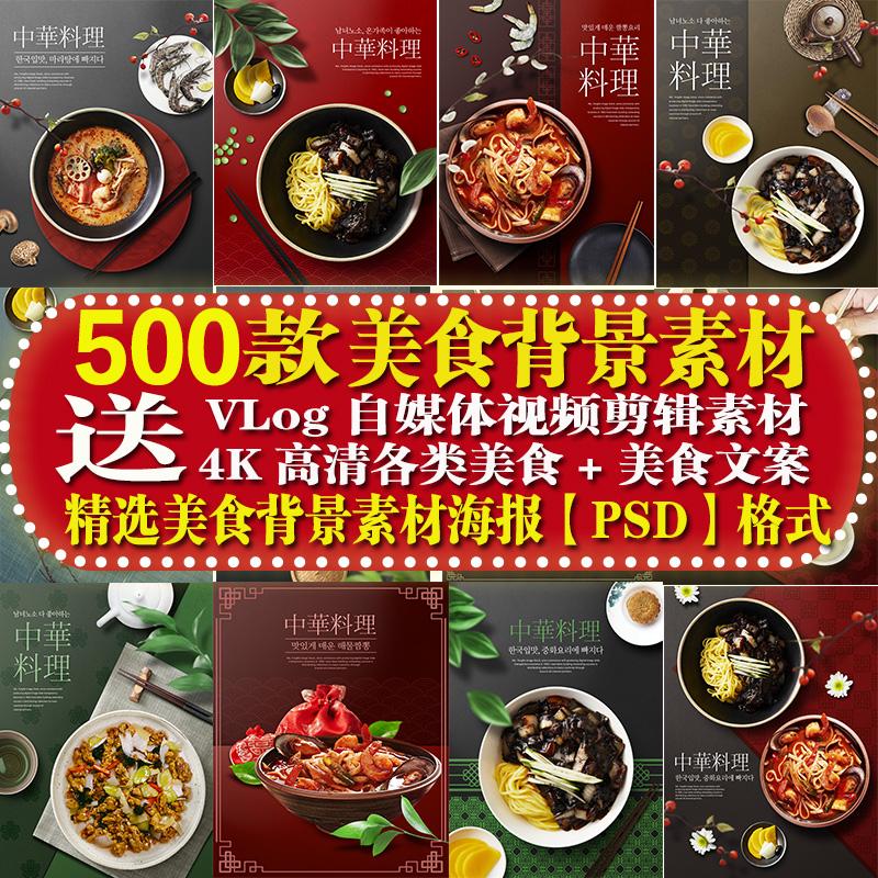 餐饮美食PSD海报高清摄影菜品菜单图片 ps食物宣传单设计美工素材