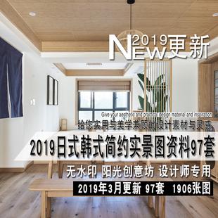 日式韩式简约温馨原木风格无水印实景效果图室内装修设计参考素材