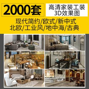 家装工装房屋装修设计3D效果图三居室内二居室客厅卧室房子小户型