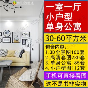 一居室装修效果图小户型图纸一室一厅40平方80平米70房子室内设计