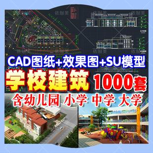 学校幼儿园建筑外观CAD施工图纸平面效果图 小学教学楼设计SU模型