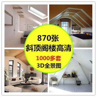 阁楼斜坡吊顶斜顶复式室内家居装修设计效果图小户型三居室简约房